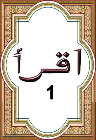'Iqra book 1' -Free Distribution